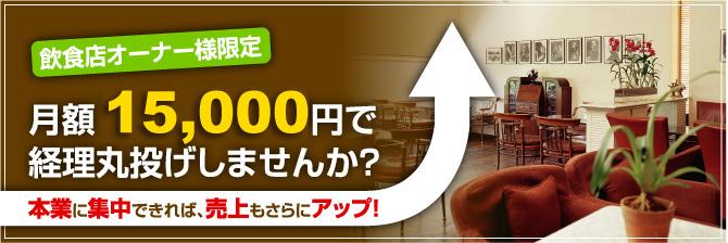 飲食店オーナー様限定 月額15,000円で経理丸投げしませんか?